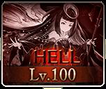 2040263000_hell100