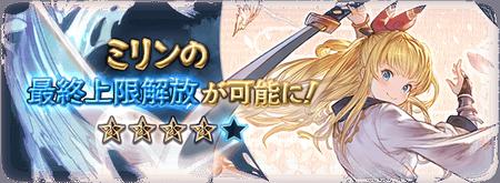 update_char_news64