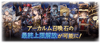 update_arcarum_4th_02
