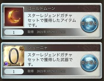 1616987586209