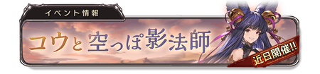 banner_event_notice_2