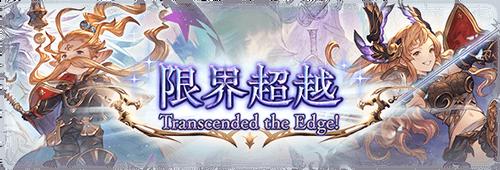update_transcendence_1