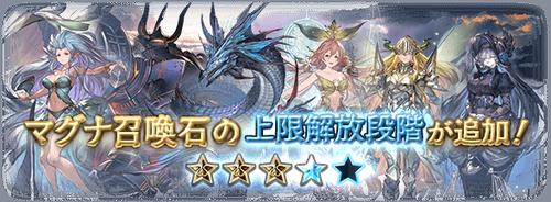 update_summon_omega