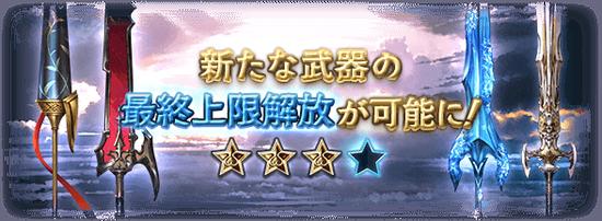 update_equipment_news69