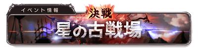 event_battlefield_banner