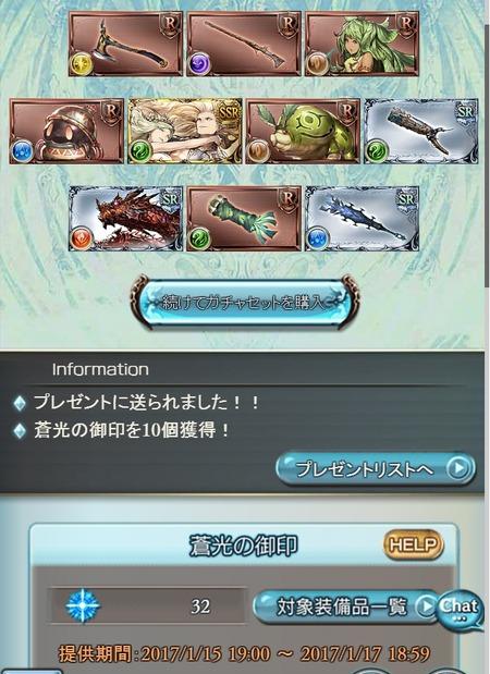 appli_1484473577_12101