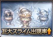 banner_quest_sat_sun_4