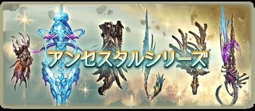 news_weapon_ancestral