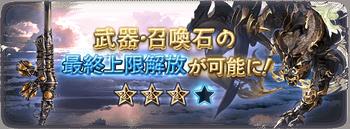 update_equipment_news37
