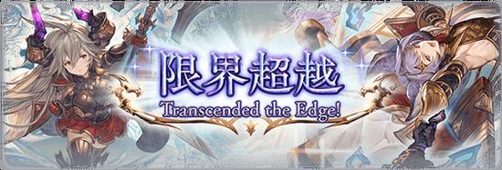 update_transcendence_4