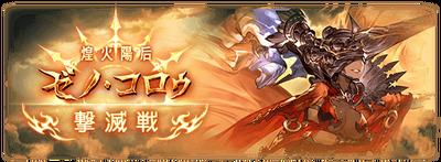 event110_news