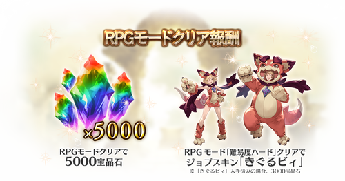 clear_reward