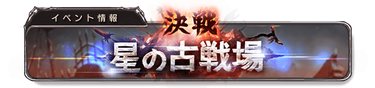 banner_event_start_1