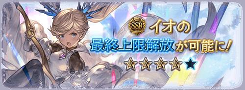 update_char_news70