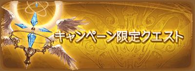 news_campaign_limitedquest