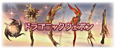 news_weapon_draconic