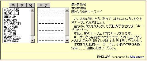新曲作る・自動作詞/驚異の自動作詞ミーハー編
