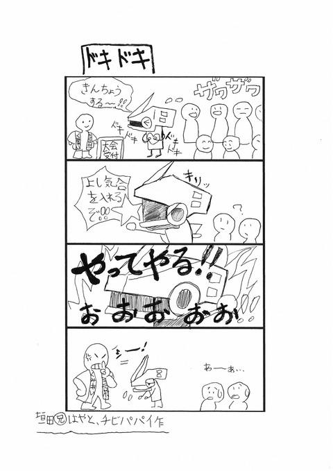 垣田兄君作