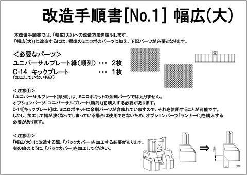 190128_改造手順書No