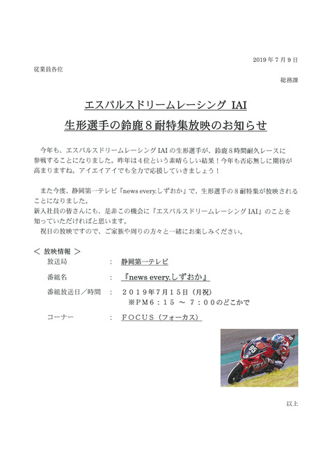 生形選手特集放映 (2)