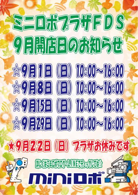 9月開店日お知らせ