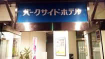 パークサイドホテル①