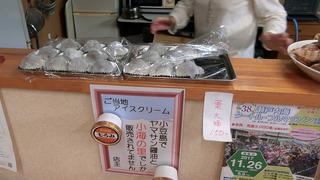 道の駅大坂城残石記念公園の栗大福