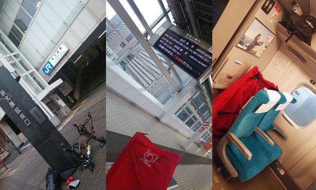 新大阪出発