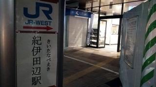 紀伊田辺駅到着①