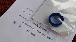 フィニッシャーリングブルー(完走)