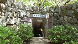 戸津井鍾乳洞入口