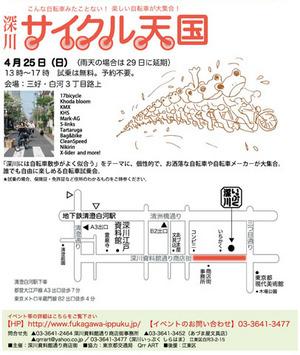 2010cycleheaven