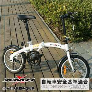 自転車の 自転車 小径車 折り畳み : 小径車、折り畳み自転車 ...