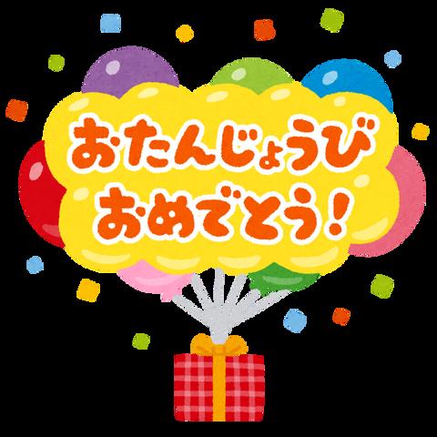 otanjoubi_omedetou_balloon