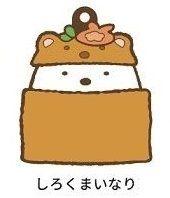 いなりの日#1(毎月17日)