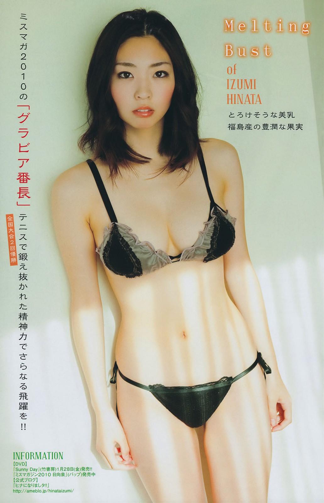 ミスマガジン2010の日向泉が白い肌が透き通るような丸裸のセミヌードを披露画像6