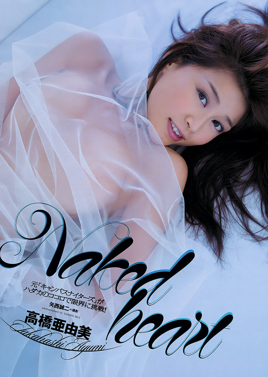 元キャンナイ・高橋亜由美がブラ付けずFカップ生おっぱいをギリギリ披露画像1