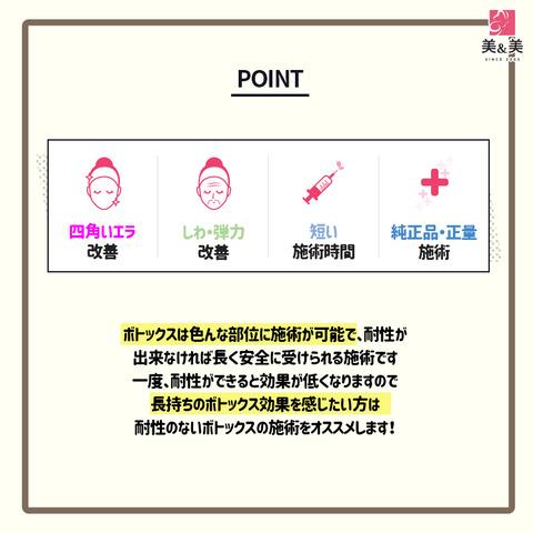 4.-보톡스-안전성