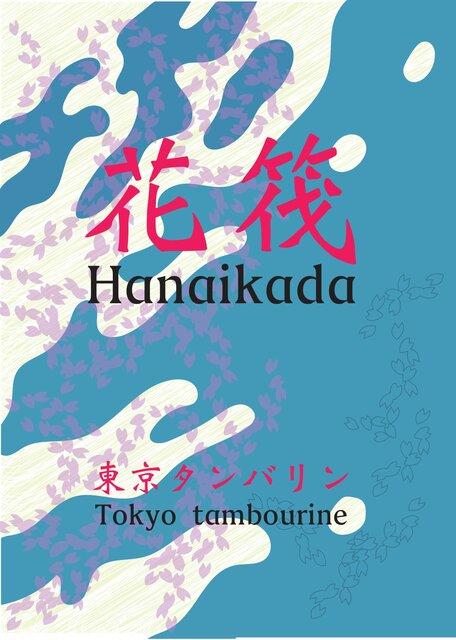 42701_hanaikadaomote [1]