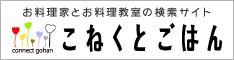 connect-gohan_bnr234x60