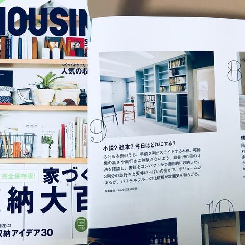 月刊「HOUSING」(リクルート社発行)10月号