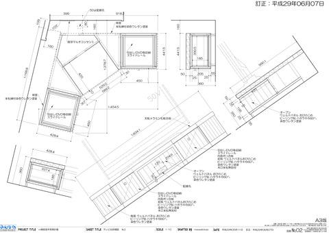 m様邸家具製作n-2