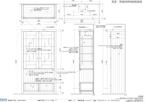 m様邸家具製作n-3