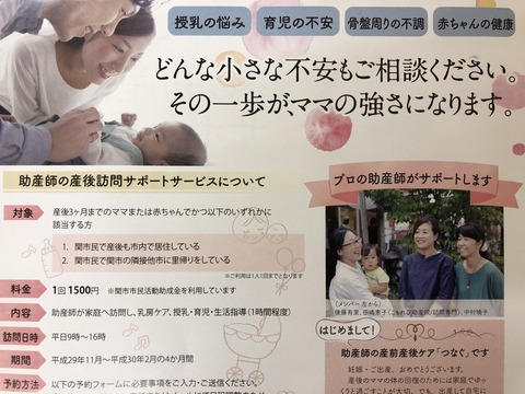 関市、助産師の産後訪問は2月までです!