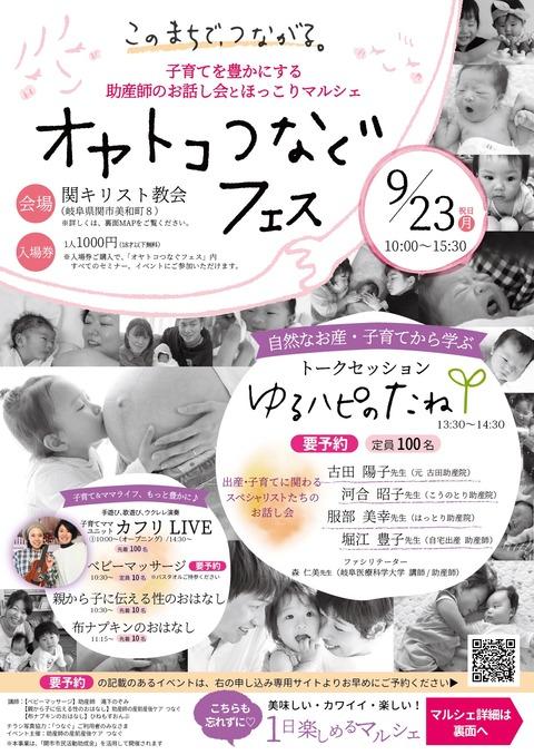 9月23日オヤトコつなぐフェス開催!