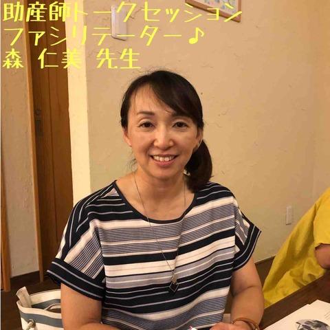 助産師トークセッションパネリスト紹介!パート1☆