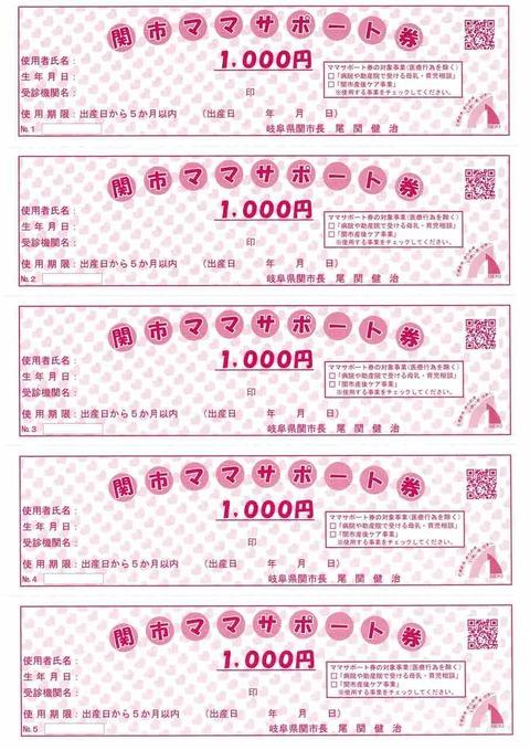関市の子育て支援チケット使えます