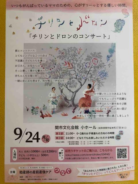 チリンとドロンのコンサートin関  9月24日
