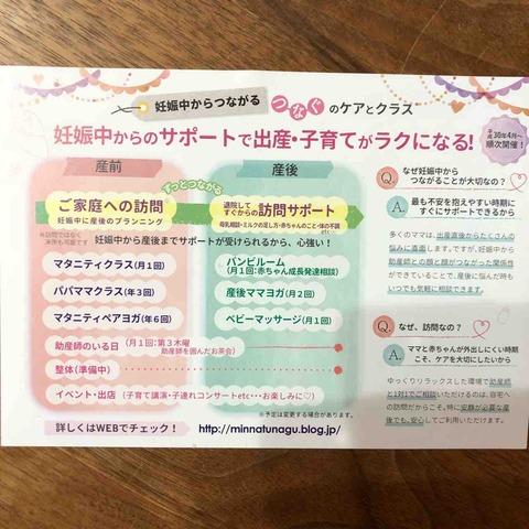 関市の助成チケット使えます