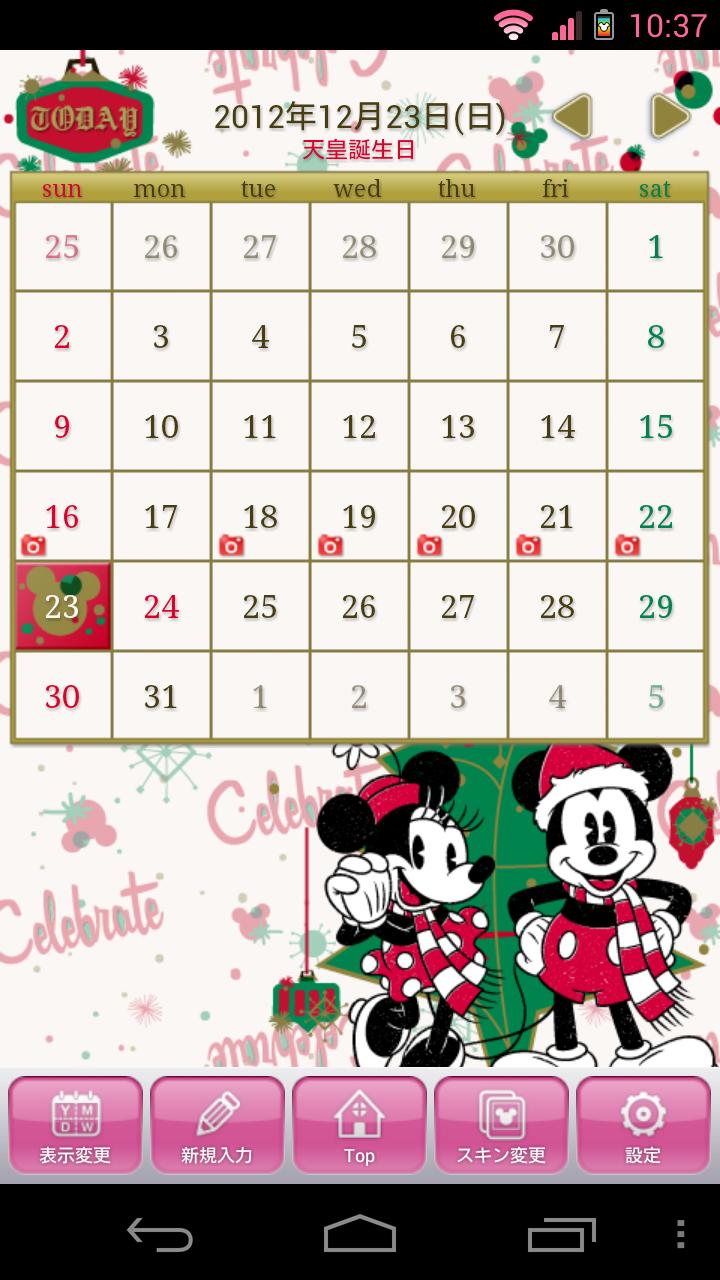 みにぶろ:ディズニーカレンダーアプリ - livedoor blog(ブログ)